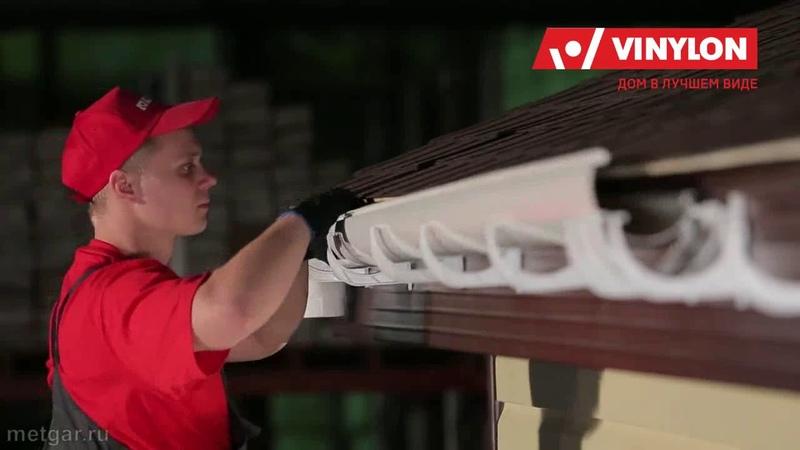 Установка водостока из ПВХ на дом обшитый сайдингом