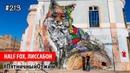 213. Half Fox, Лиссабон, Португалия (Lisbon, Portugal). Пятничный отжим