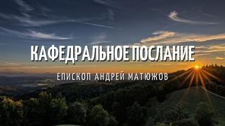 """Кафедральное послание """"Твоя ответственность - это миссия""""     Епископ Андрей #Матюжов"""