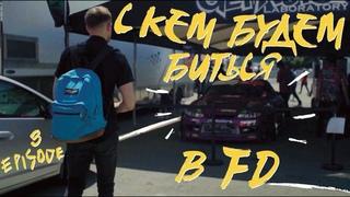 The Anton Drift Show - Episode 3 - С кем будем биться в Formula Drift! Советы PRO пилотов