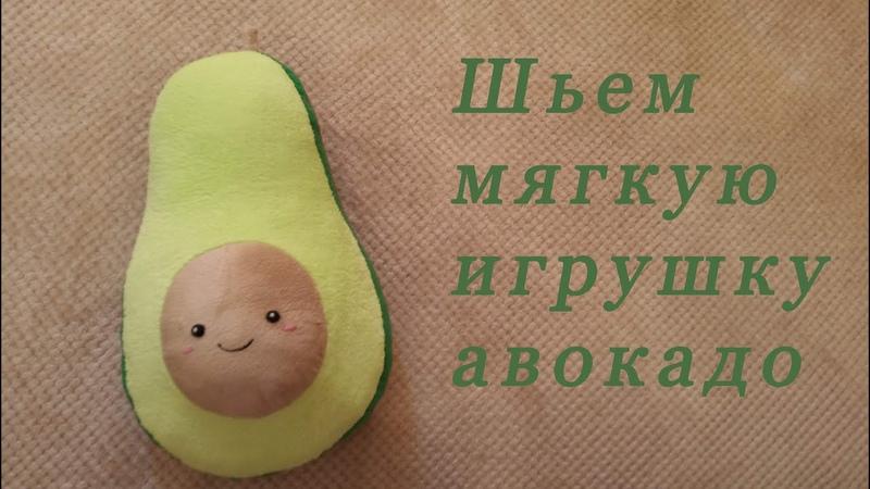 Шьем мягкую игрушку авокадо