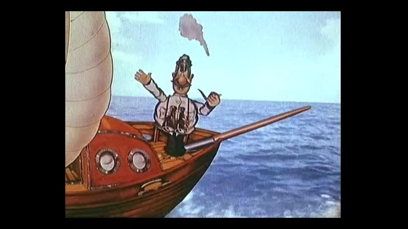 Приключения капитана Врунгеля Финал