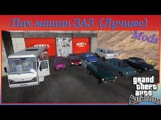 Пак машин ЗАЗ (Только Лучшее) для GTA SA