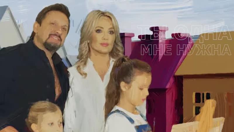 Стас Михайлов Лучшая на свете Жена Мамочка моих Детей