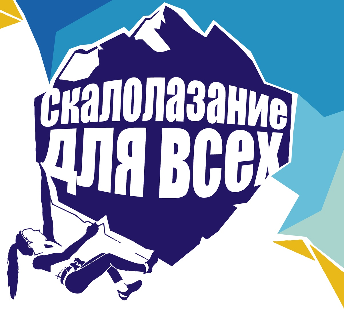 Афиша Самара Скалолазание для всех