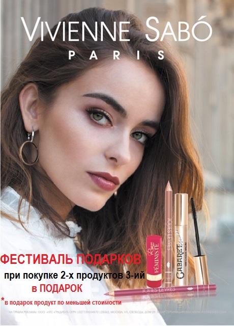 Акция от Vivienne Sabo с 11.12 по 18.12! Парфюмерия и косметика СВЕТЛАНА, Таганрог