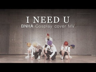 [BNHA/COS] BTS 방탄소년단 - I NEED U 히로아카 코스프레 PV( ヒロアカ BNHA Cosplay dance cover)