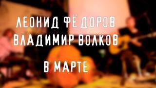 """Леонид Федоров и Владимир Волков в кафе """"Март"""""""