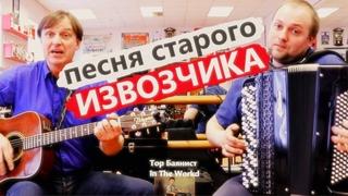 Песня старого Извозчика на Баяне и Гитаре / Amazing russian music on Accordion and Guitar
