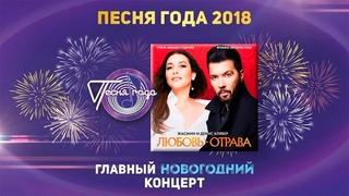 Жасмин и Денис Клявер —  «Любовь-отрава» («Песня года 2018»)