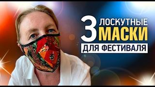 Лоскутный эфир 376. Печворк. Как сшить 3 лоскутных маски для выставки в Москве.