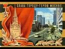 значки город-герой Москва. Битва за Москву
