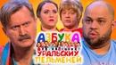 Азбука Уральских пельменей - Ч Уральские пельмени 2021