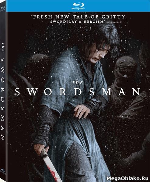 Мастер меча / Geom-gaek / The Swordsman (2020/BDRip/HDRip)