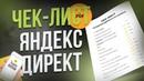 Чек-лист по ведению рекламных кампаний в Яндекс Директ. Обзор от Руппел Групп.