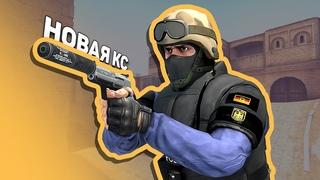 «Новый Counter-Strike» всё еще в разработке? - Classic Offensive спустя пол года
