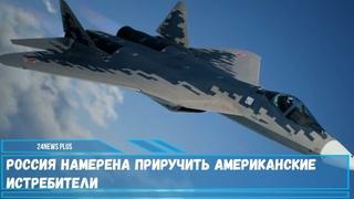 Россия намерена приручить и бросить вызов американским истребителям