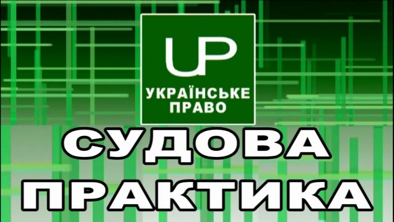 Стягнення виконавчого збору з боржника Судова практика Українське право Випуск від 2018 10 03