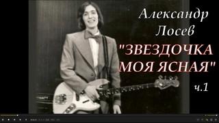 """""""Александр Лосев. Звездочка моя ясная"""" часть 1 (начало)"""
