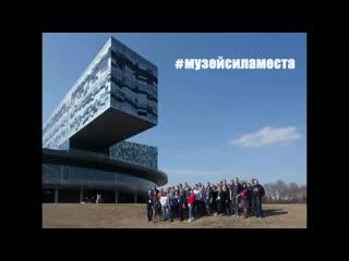 музей видео иттог (2).mp4