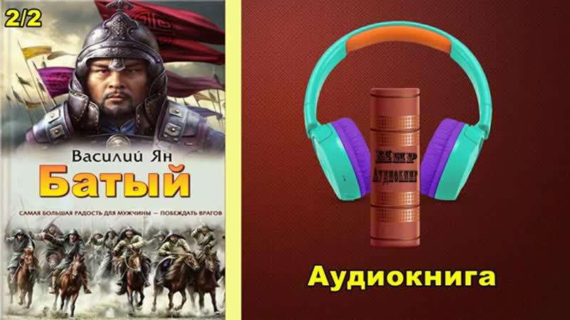 Нашествие монголов Книга вторая Батый 2 2