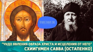 """На полотенце проявился образ Иисуса Христа и произошло исцеление!""- о чудесах старец САВВА"