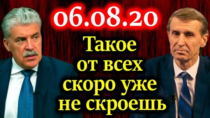 ГРУДИНИН МЕЛЬНИЧЕНКО Выдали всю подноготную успехов сельского хозяйства в России 06 08 20