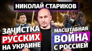 Николай Стариков: зачистка русских на Украине, масштабная война с Россией