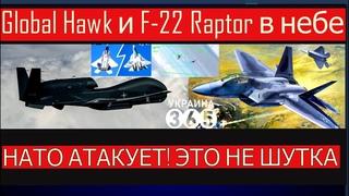 НАТО атакует. БПЛА RQ-4D Global Hawk и истребители F-22 Raptor уже в воздухе. У Кремля проблемы