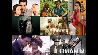 Песни из любимых русских сериалов 2000-2010 гг. (ЧАСТЬ 1 )