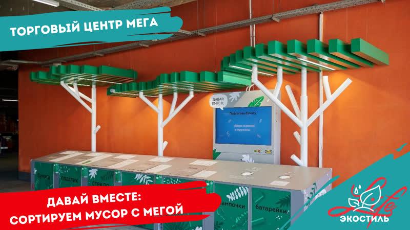 Любинский LIFE Экостиль Торговый центр Мега Давай вместе сортируем мусор с Мегой 27 08 2020