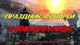 Neverwinter Online: Праздник Фонарей