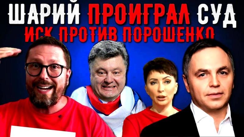 Шарий Анатолий проиграл Порошенко в суде Андрей Портнов Елена Лукаш Егорова Зеленский свихнулся