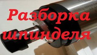 | Разборка шпинделя водяного охлаждения для ЧПУ. Что внутри?
