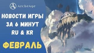 ArcheAge 7.0 | ЛИСМАН | НОВОСТИ ИГРЫ ЗА 6 МИНУТ (RU & KR). ФЕВРАЛЬ