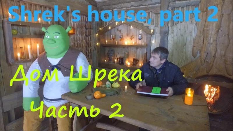 Shrek's house part 2 Дом Шрека Часть 2