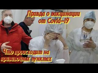 Правда о вакцинации от Covid-19.  Что происходит на прививочных пунктах.