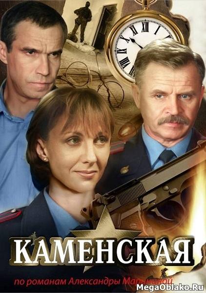 Каменская (1-6 сезоны: 1-84 серии из 84) / 1999-2011 / РУ / DVDRip
