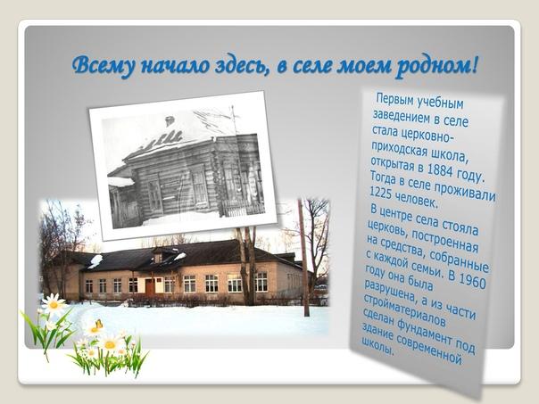 картинка мое село капелька россии фотокниг