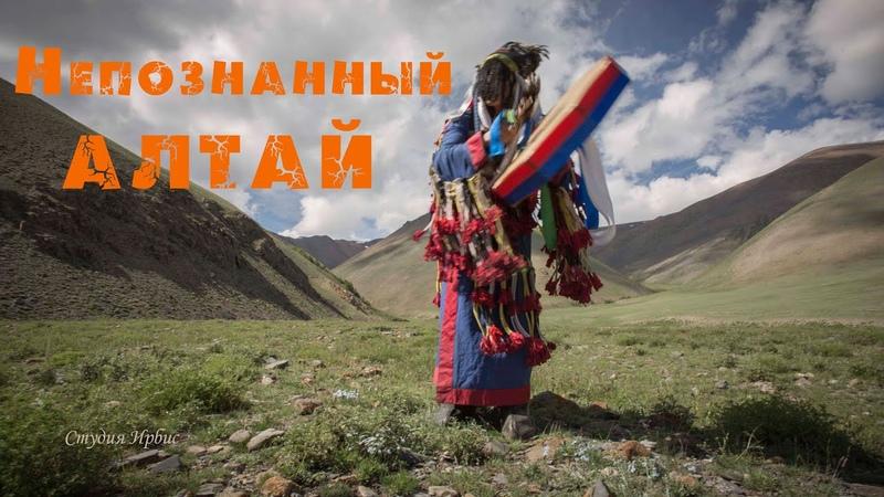 НЕПОЗНАННЫЙ АЛТАЙ Алтайский шаман Altai Алтайское горловое пение Казахи Алтая Жизнь в горах
