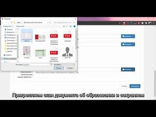 Видео-инструкция по подаче заявления в личном кабинете абитуриента