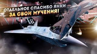 Триумф российского авиастроения: «Шах и мат» получился благодаря американцам!