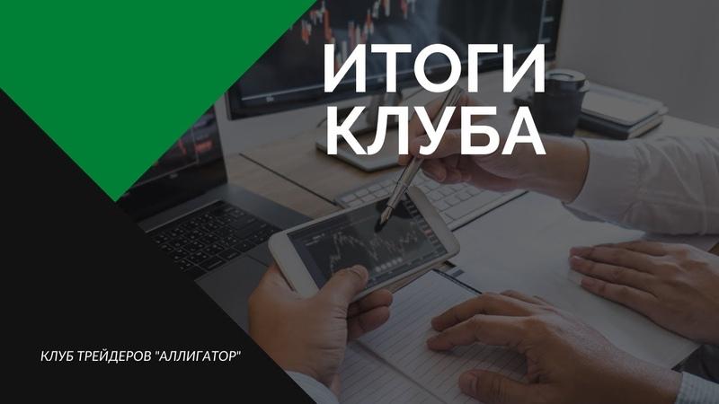 ИТОГИ КЛУБ ТРЕЙДЕРОВ АЛЛИГАТОР 17 10 2020