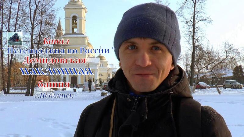 Город Невьянск Невьянская наклонная башня Наклонная башня Демидовых