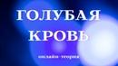 Голубая кровь КнигаЖелезы ГолубаяКровь Весталия школаСорадение