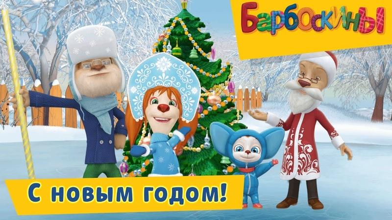 С новым годом 🎉 Барбоскины 🎄 Сборник мультфильмов 2018