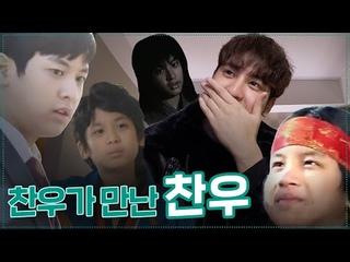 "[SUB] 아이돌의 아역 연기 되돌아보기! (상속자들 다시 보기)   Chanwoo Met Chanwoo! (Rewatching ""The Heirs"")"