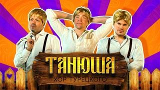 Хор Турецкого – Танюша
