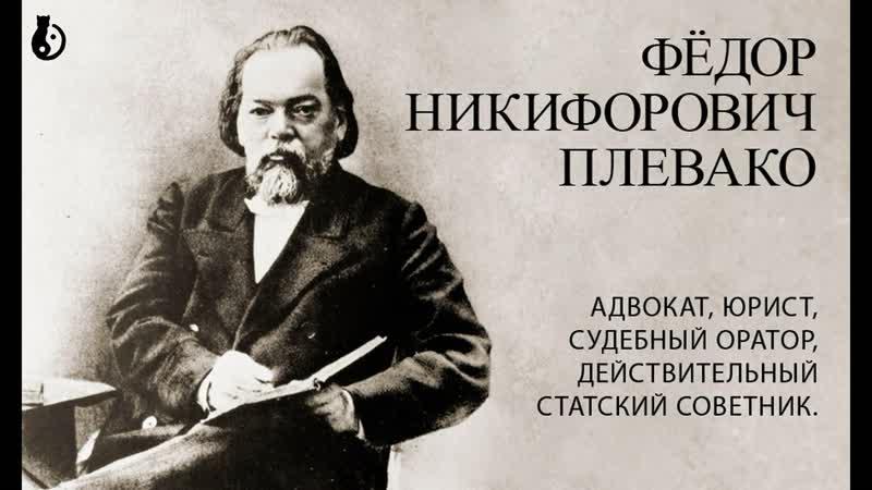Адвокат Плевако Дело Севских крестьян 1905 года и защита бедняков лучшим московским оратором правосудия