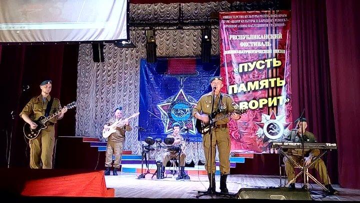 Фестиваль Военно - Патриотической песни Пусть память говорит гр Память Кандагар